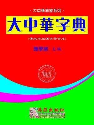 大中華字典(傳承字版筆畫序)