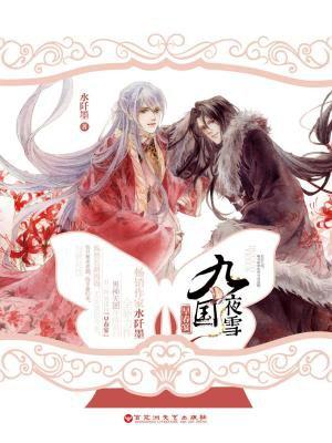 九国夜雪:早春宴