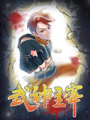 武神主宰[漫画]