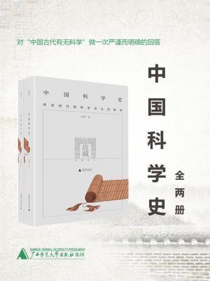 中国科学史(全2册)[精品]
