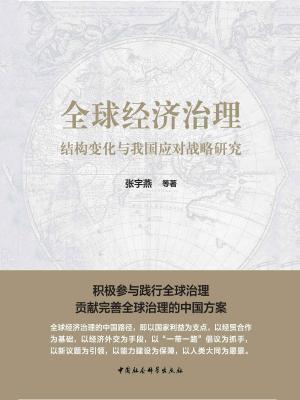 全球经济治理结构变化与我国应对战略研究
