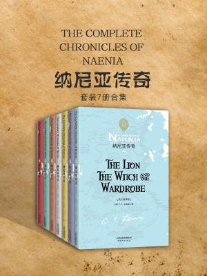 The Complete Chronicles of Narnia:纳尼亚传奇[精品]
