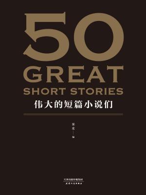 50:伟大的短篇小说们[精品]
