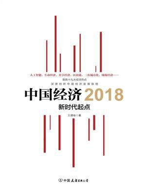 中国经济2018(聚焦十九大经济热点,深度剖析中国经济发展脉络)[精品]