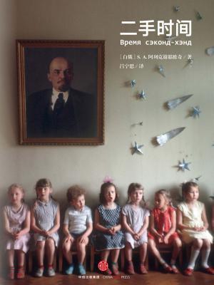 二手时间-[白俄] S.A.阿列克谢耶维奇 著[精品]