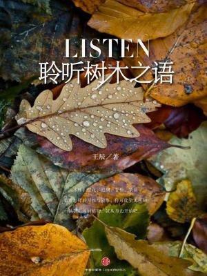 聆听树木之语