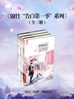 """锦竹""""告白第一季""""系列(全三册)"""