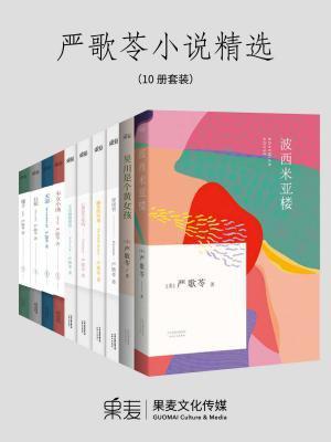 严歌苓小说精选(10册套装)[精品]