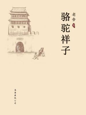 骆驼祥子(南海版)
