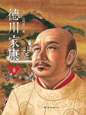 德川家康(新版)9:关原合战