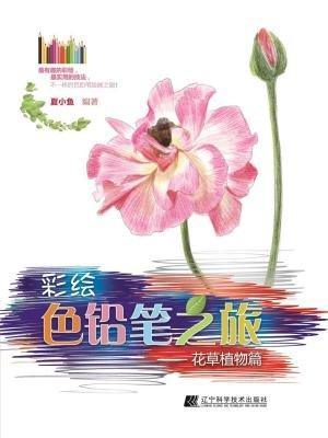 彩绘色铅笔之旅:花草植物篇[精品]