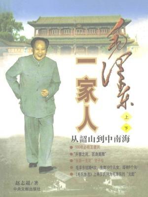 毛泽东一家人:从韶山到中南海(上、下)