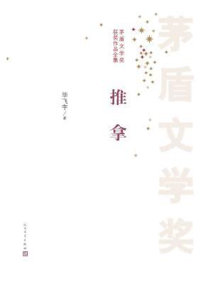 推拿-毕飞宇[精品]
