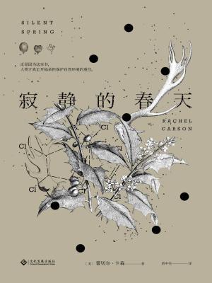 寂静的春天(新版)[精品]