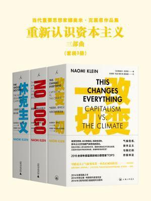 当代重要思想家娜奥米·克莱恩作品集:重新认识资本主义三部曲(套装3册)