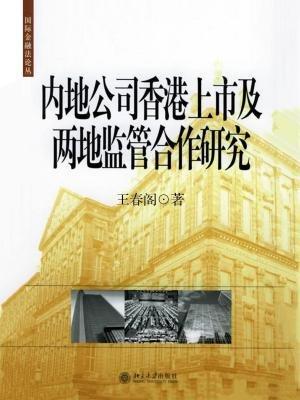 内地公司香港上市及两地监管合作研究 (国际金融法论丛)