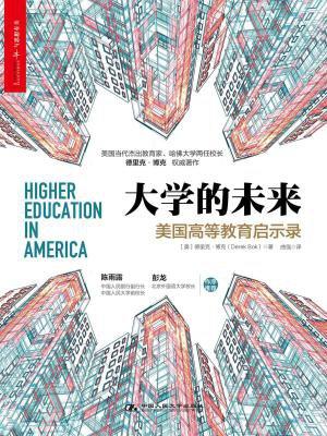 大学的未来:美国高等教育启示录[精品]