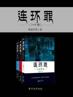 连环罪系列(1-3册)[精品]