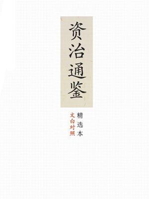 文白对照资治通鉴:全6册