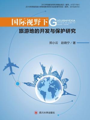 国际视野下旅游地的开发与保护研究