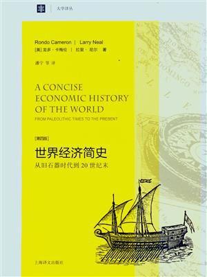 世界经济简史:从旧石器时代到20世纪末(第4版)