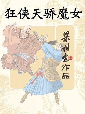狂侠·天骄·魔女(全)