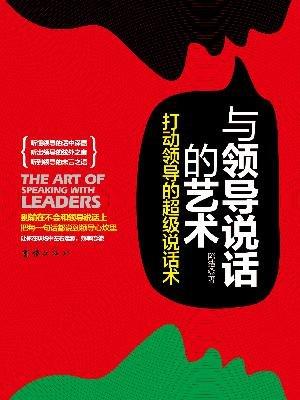 与领导说话的艺术:打动领导的超级说话术