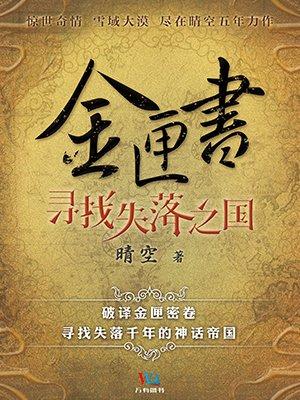 金匣书:寻找失落之国