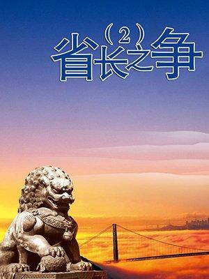省长之争(2)
