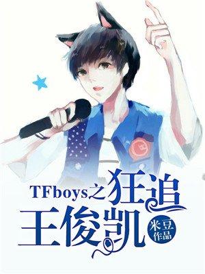 TFboys之狂追王俊凯