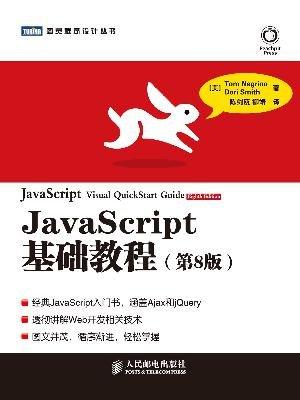 JavaScript基础教程(第8版).图灵程序设计丛书