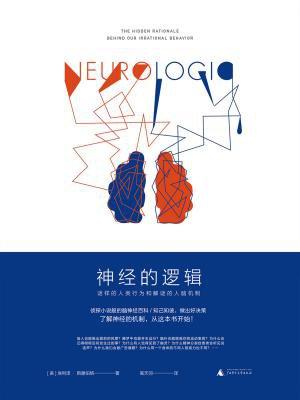 神经的逻辑:谜样的人类行为和解谜的人脑机制[精品]