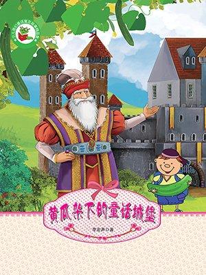 童话卡通图标风景