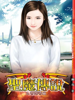 圣魔传说(2)