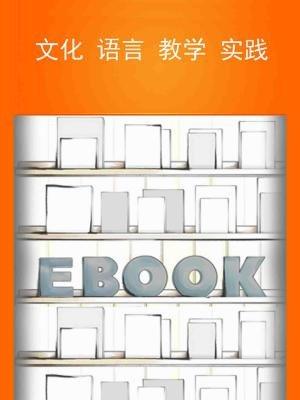 文化 语言 教学 实践