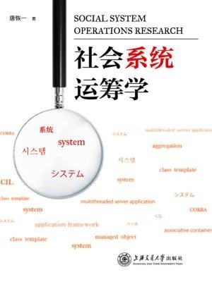 社会系统运筹学