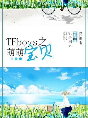 TFboys之萌萌宝贝