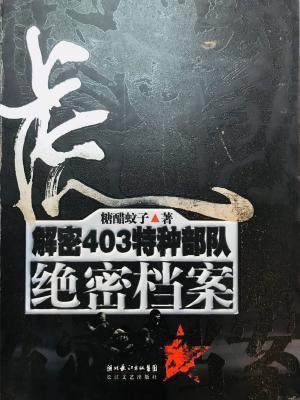 虎:解密403特种部队绝密档案[精品]
