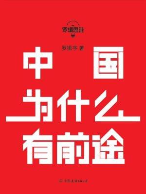 罗辑思维:中国为什么有前途[精品]