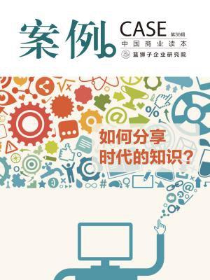 案例:如何分享时代的知识?(第36辑)