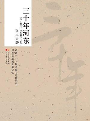 三十年河东-梁平