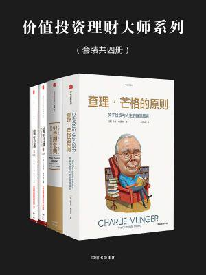 价值投资理财大师系列(套装共四册)