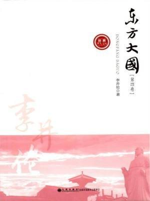 东方大国(第四卷)