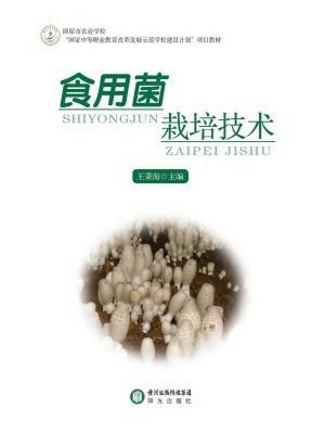 食用菌栽培技术