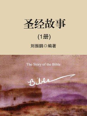 圣经故事(1册)(选题报告1)