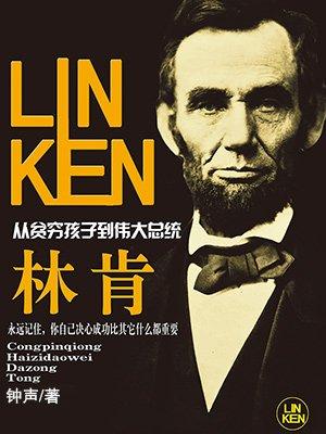 """钟声      试读 """"从贫穷孩子到伟大总统:林肯""""为""""世界名人非常之路"""""""