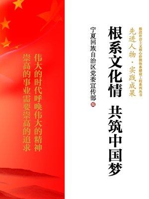 根系文化情 共筑中国梦