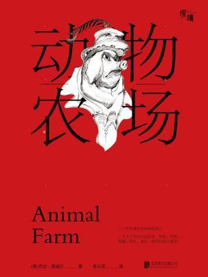 动物农场-[英]乔治·奥威尔