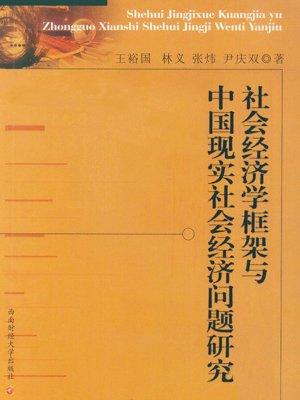社会经济学与中国现实社会经济问题研究