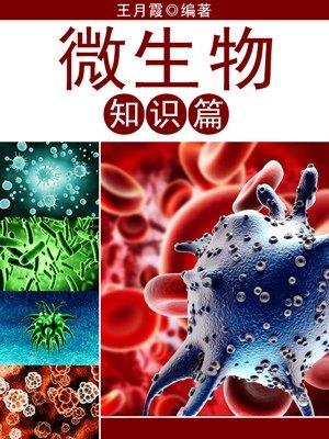 微生物知识篇